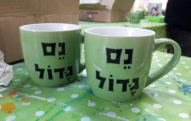 יצור ספלי קפה  מיוחדים לחג החנוכה – נס גדול :)